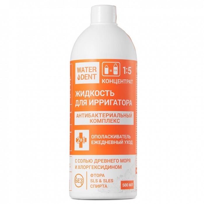 Жидкость для ирригатора / ополаскиватель для полости рта, антибактериальный комплекс, Waterdent, 500 мл.