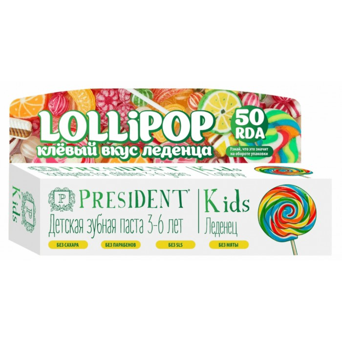 Детская зубная паста от 3-х до 6-ти лет Kids, леденец, PresiDENT, 50 мл.