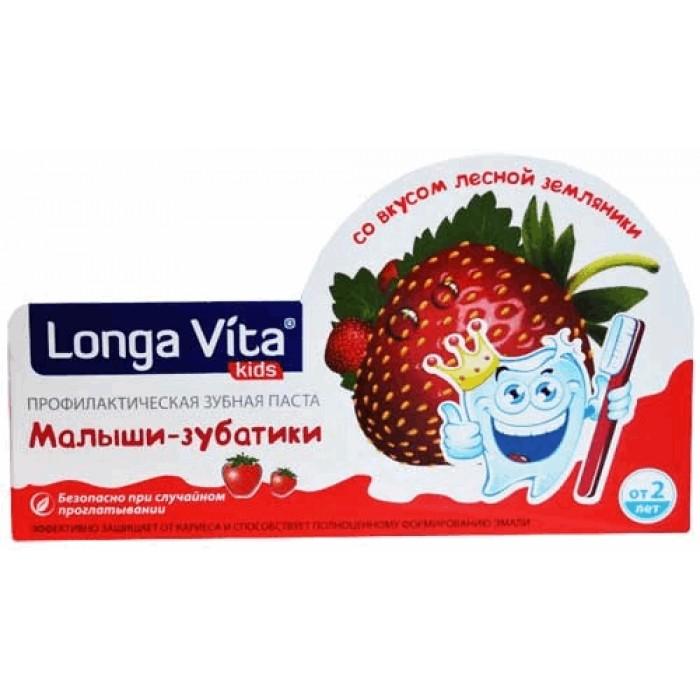 Профилактическая зубная паста Малыши-зубатики от 2-х лет Kids, со вкусом лесной земляники, Longa Vita, 50 мл.